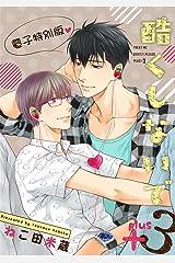 酷くしないでplus+ 3【電子特別版】 (ビーボーイコミックス) Kindle版