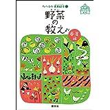 野菜の教え 春・夏編 (たべもの・食育絵本1)