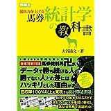 競馬力を上げる馬券統計学の教科書 (競馬王馬券攻略本シリーズ)