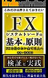 1ヶ月で10万稼ぐ!〜FXシステムトレードの基本と原則〜
