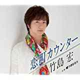 恋町カウンター/嘘つきなネコ (Bタイプ)