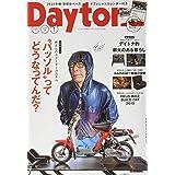 Daytona (デイトナ) 2020年1月号 Vol.343号【別冊付録カレンダー】