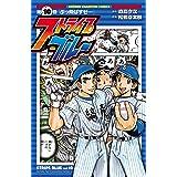 ストライプブルー 10 (少年チャンピオン・コミックス)