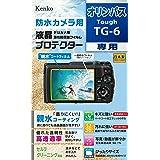 Kenko 液晶保護フィルム 液晶プロテクター 親水タイプ OLYMPUS Tough TG-6用 防曇コーティング セルフクリーニング機能 KLP-OTG6