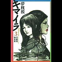 キマイラ(3) 菩薩変・如来変 (ソノラマノベルス)