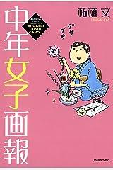 中年女子画報 (バンブーコミックス エッセイセレクション) Kindle版