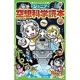 ジュニア空想科学読本3 (角川つばさ文庫)