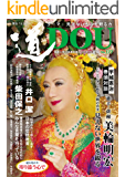 季刊『道』 177号(2013年夏号)
