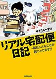 リアル宅配便日記…毎日こんなことが起こってます!!
