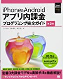 iPhone&Androidアプリ内課金プログラミング完全ガイド 第2版 (Smart Mobile Developer…