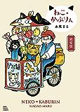 ねこ*かぶりん 完全版(1) (ねこぱんちコミックス)