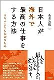 日本人が海外で最高の仕事をする方法――スキルよりも大切なもの