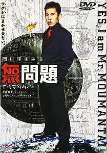 無問題(モウマンタイ) [DVD]