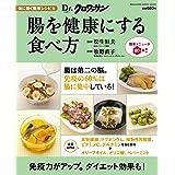 Dr.クロワッサン 腸を健康にする食べ方 (マガジンハウスムック Dr.クロワッサン)