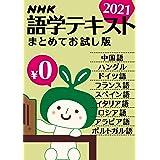 NHK語学テキスト まとめてお試し版 2021年 [雑誌] (NHKテキスト)