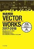徹底解説 VECTORWORKS 2017-2018 基本編(2次元作図)