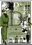 Dの魔王(3) (ビッグコミックス)