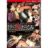 村長さんの悪だくみ THE MOVIE [DVD Edition] ホビコレ