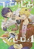ひとりじめマイヒーロー 4巻 (IDコミックス gateauコミックス)