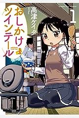 おしかけツインテール 1巻 (まんがタイムコミックス) Kindle版