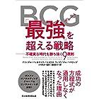 BCG「最強(グレート)」を超える戦略 不確実な時代を勝ち抜く9原則