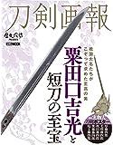 刀剣画報 粟田口吉光と短刀の至宝 (ホビージャパンMOOK 1020)