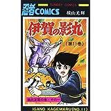 伊賀の影丸 11 (サンデー・コミックス)
