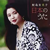 ザ・ベスト 鮫島有美子 日本のうた