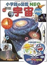 小学館の図鑑NEO〔新版〕 宇宙 DVDつき