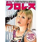 週刊プロレス 2021年 3/10 号 [雑誌]