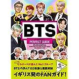 BTS PERFECT GUIDE パーフェクトガイド (ハーパーコリンズ・ノンフィクション)