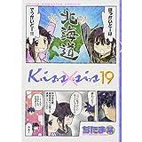 Kiss×sis(19) (KCデラックス)