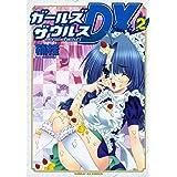 ガールズザウルスDX(2) (サンデーGXコミックス)