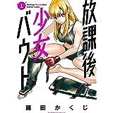 放課後少女バウト 1 (バンブーコミックス)