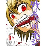 外れたみんなの頭のネジ (9) (アース・スターコミックス)