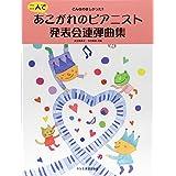こんなのほしかった! 二人であこがれのピアニスト発表会連弾曲集 (こんなのほしかった!)