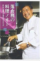 落合務の料理ノオト 単行本(ソフトカバー)