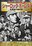 DVD>シャーロック・ホームズ名探偵の事件簿(9枚組) (<DVD>)