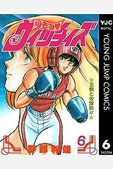のぞみ・ウィッチィズ 6 (ヤングジャンプコミックスDIGITAL) Kindle版