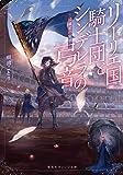 リーリエ国騎士団とシンデレラの弓音 ― 綺羅星の覚悟 ― (集英社オレンジ文庫)