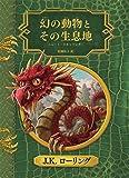 幻の動物とその生息地 新装版 (ホグワーツ・ライブラリー)