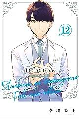 五等分の花嫁 フルカラー版(12) (週刊少年マガジンコミックス) Kindle版