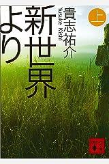 新世界より(上) (講談社文庫) Kindle版