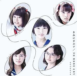 きみにワルツ/NO MORE CRY 初回盤(CD+DVD)