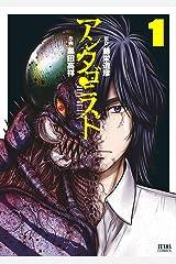 アンタゴニスト 1巻 (ゼノンコミックス) Kindle版