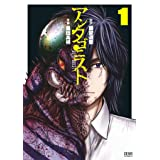 アンタゴニスト 1巻 (ゼノンコミックス)