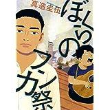ぼくらのフンカ祭 (ビッグコミックススペシャル)
