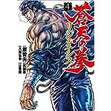 蒼天の拳 リジェネシス 4 (ゼノンコミックス)