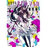 魔法少女まどか☆マギカ[魔獣編] 3巻 (まんがタイムKRコミックス)