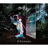 Chronos【初回限定盤(CD2枚組)】